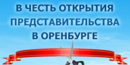 /netcat_files/multifile/2377/cover_20140722163317_banner_skidki_orenburg1.jpg